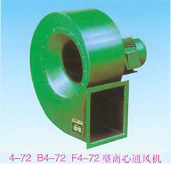 4-72型离心通风机