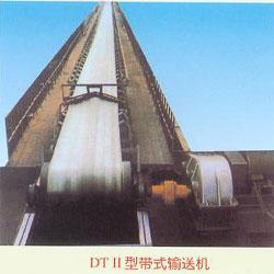 DTII型带式输送机