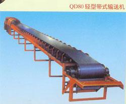QD80轻型带式输送机